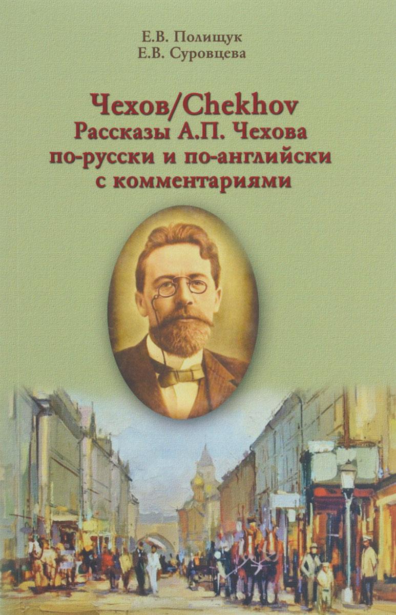 Скачать Чехов / Chekhov. Рассказы А. П. Чехова по-русски и по-английски быстро
