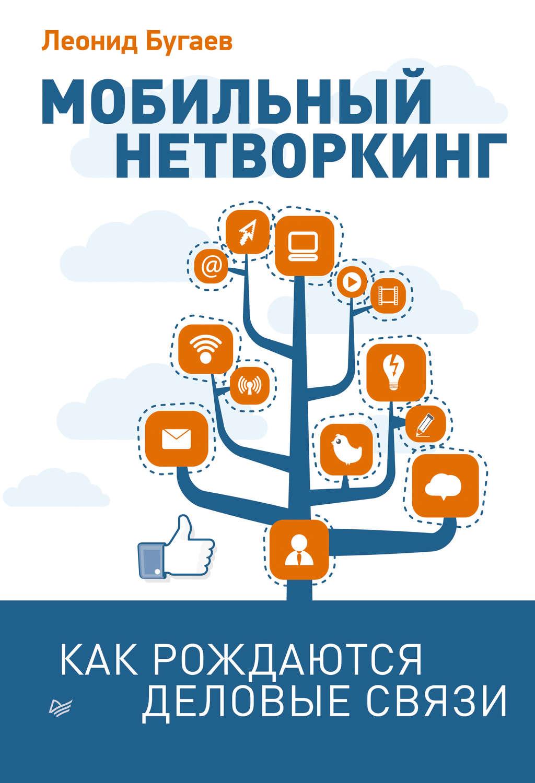 Книга Мобильный нетворкинг. Как рождаются деловые связи