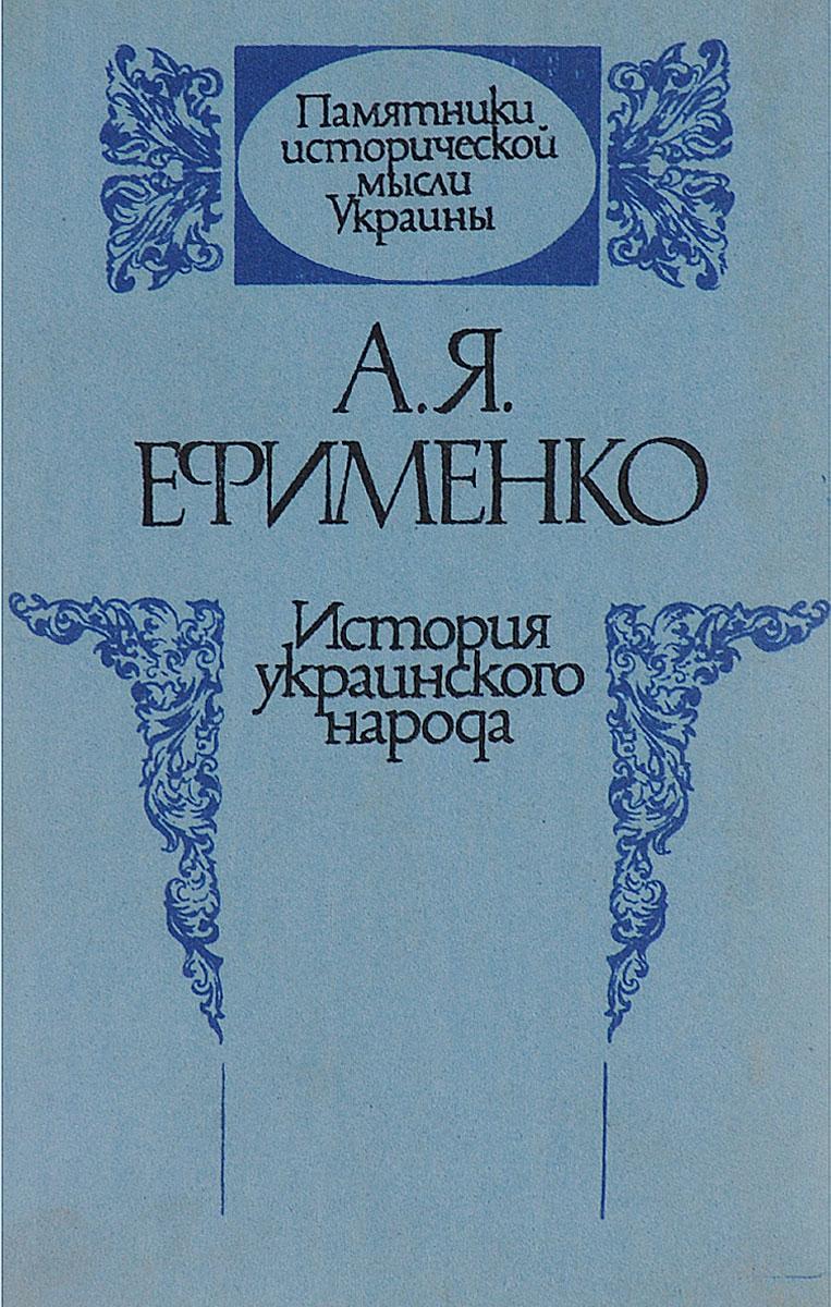 А. Я. Ефименко