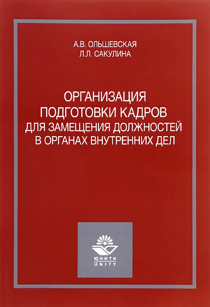 Скачать Организация подготовки кадров для замещения должностей в органах внутренних дел. Учебное пособие быстро