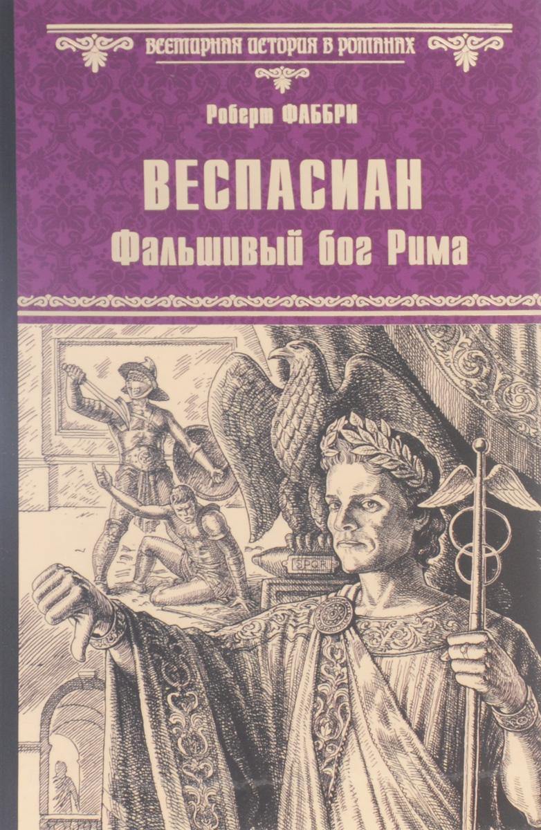 Фаббри Р. ВИР(нов) Веспасиан. Фальшивый бог Рима (12+)