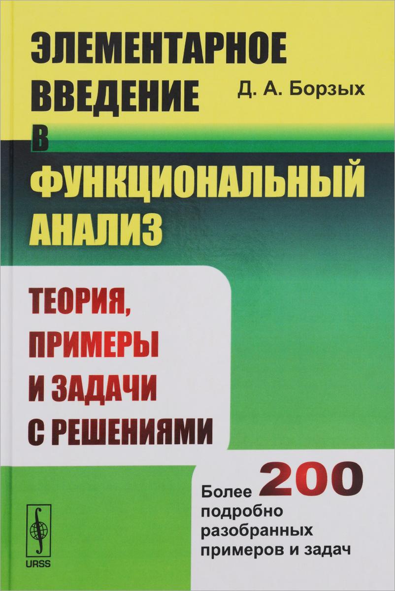 9785971031970 - Борзых Д.А.: Элементарное введение в функциональный анализ: Теория, примеры и задачи с решениями. Более - Книга