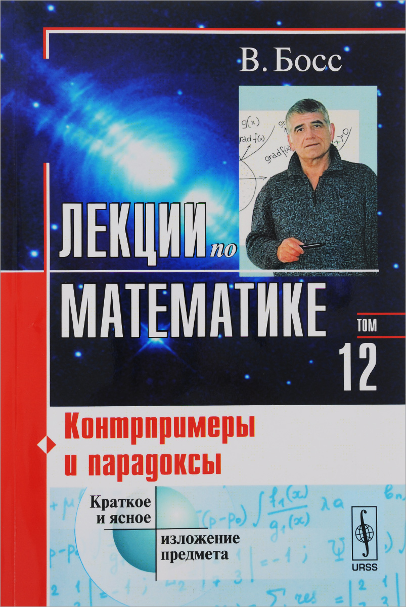 Лекции по математике: Контрпримеры и парадоксы / Т.12. Изд.3