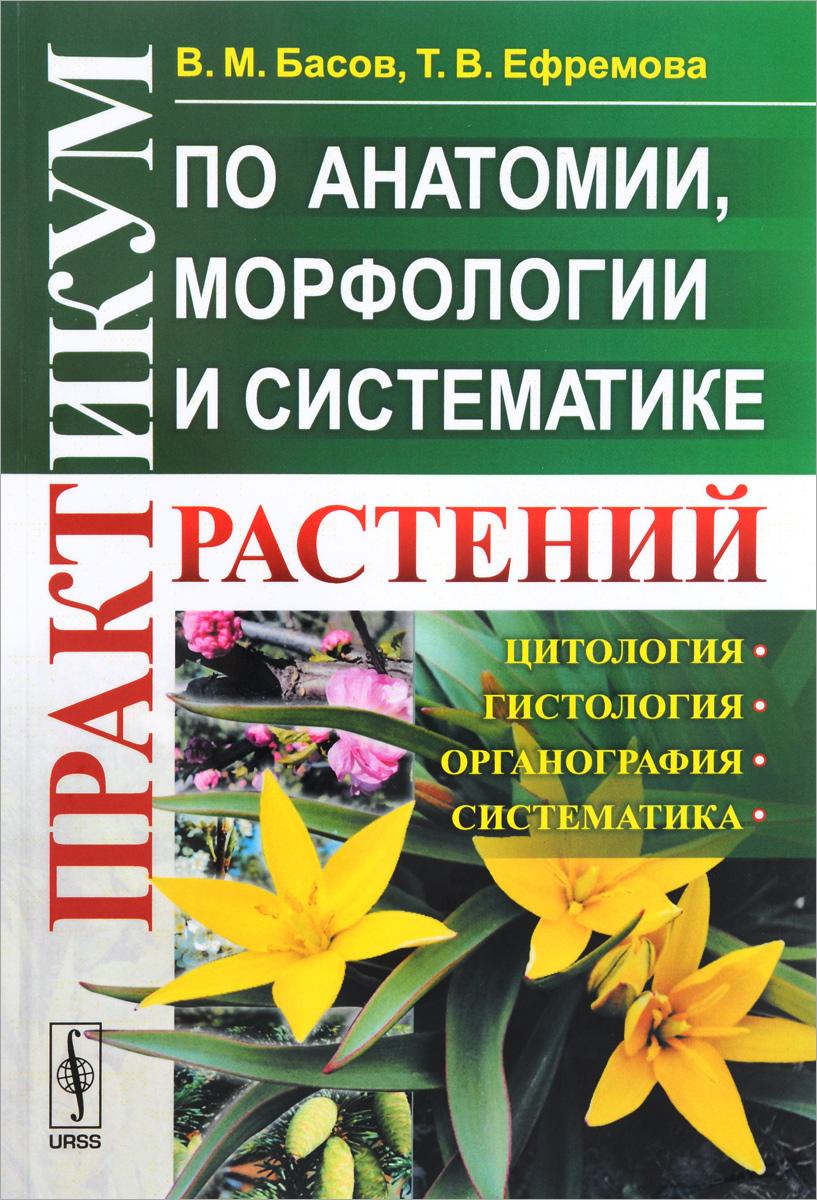 Практикум по анатомии, морфологии и систематике растений / Изд.стереотип.