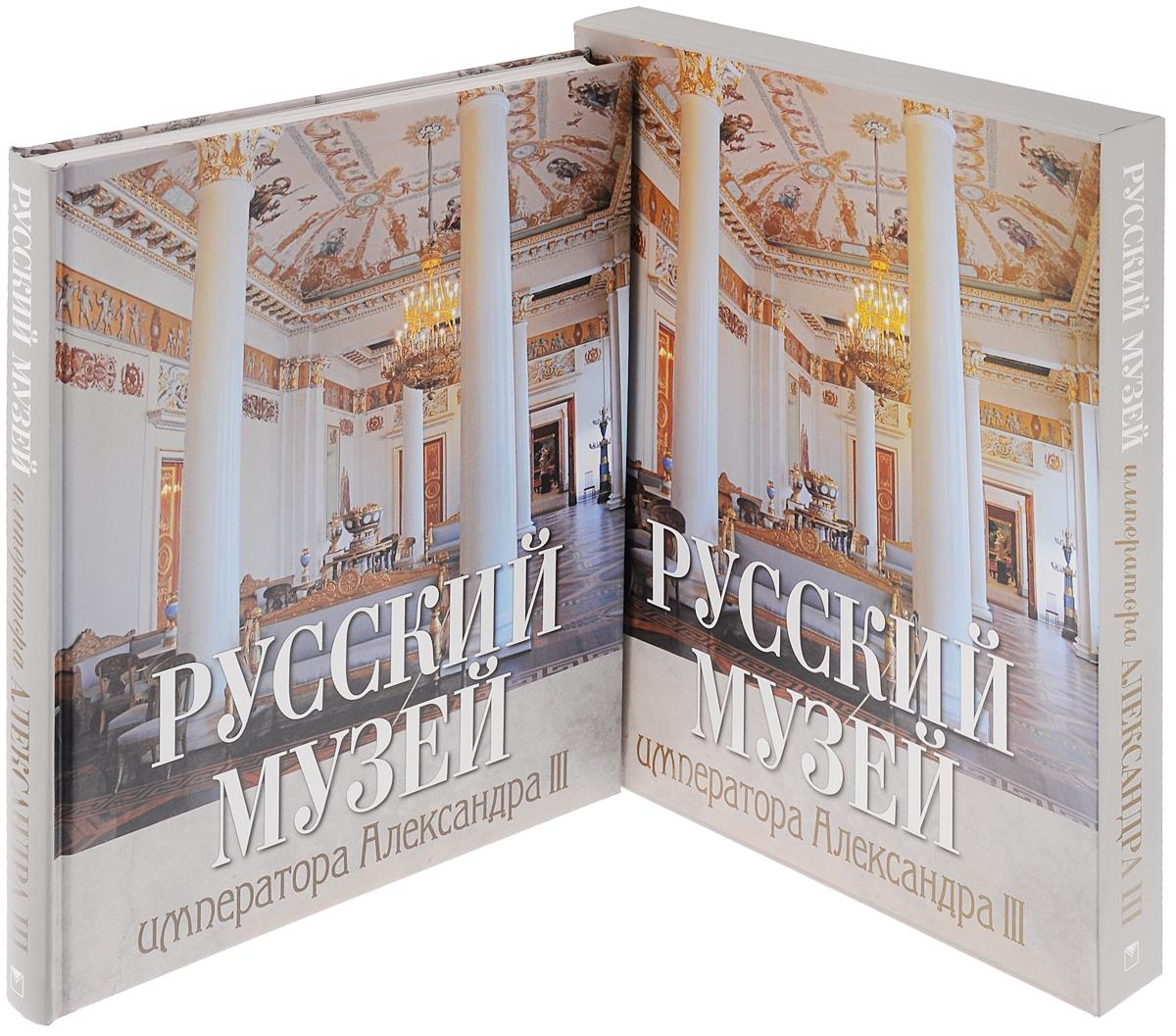 Врангель Н.Н. Русский музей императора Александра III. Врангель Н.Н. русский музей императора александра iii