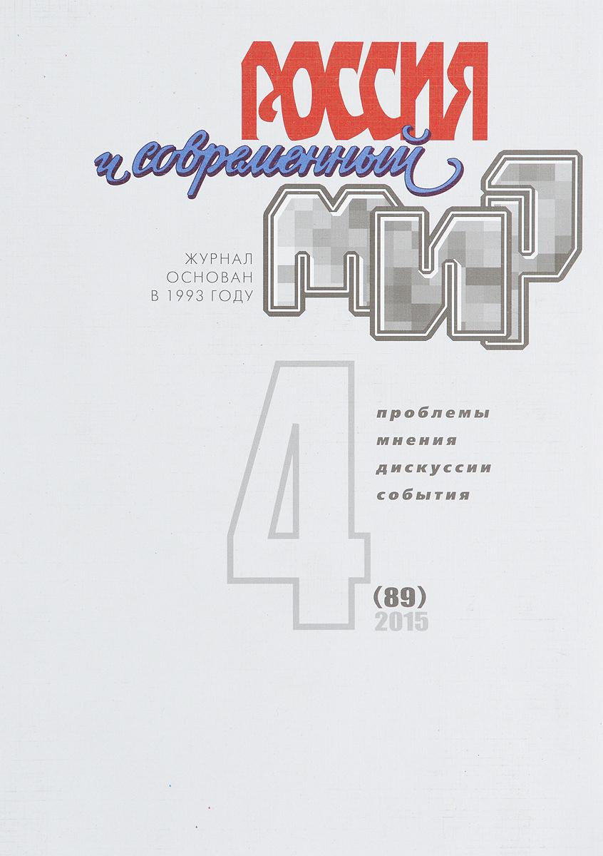 россия платье sd 89 azt Игрицкий Ю.И. Россия и современный мир / №4 (89)