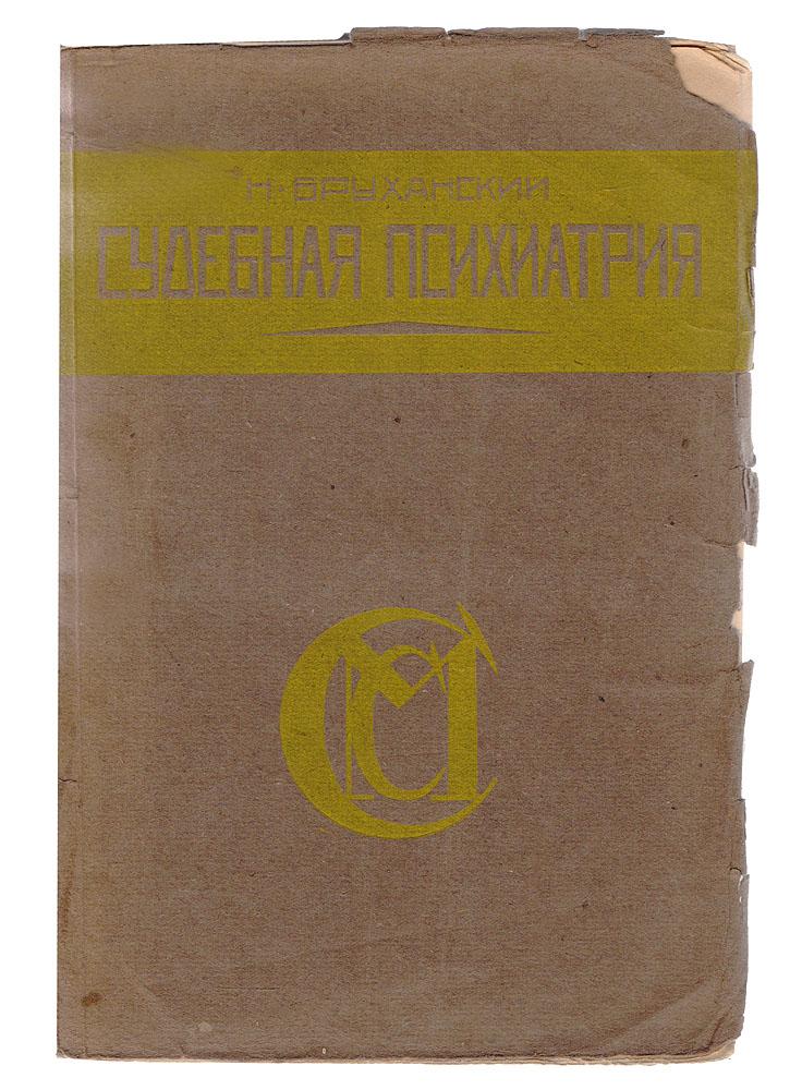 Судебная психиатрия3.5.06.Прижизненное издание. Москва, 1928 год. Издание М. и С. Сабашниковых. Типографская обложка. Сохранность хорошая. Вниманию читателей предлагается Судебная психиатрия - книга, написанная прежде всего клиницистом-психиатром, а уже потом - психиатром, которому приходится решать специальные вопросы и специальные задания. В этом одно из достоинств книги. Также автором нисколько не забыты узкосудебное или общее криминологическое значение различного рода теорий, положений, фактов, в частности казуистика, занимает вполне надлежащее место. Ценно и то, что книга касается преимущественно преступлений, связанных с расстройством аффективной жизни обвиняемых; чувствуется самая близкая, самая живая связь автора - и теоретическая и практическая - с судом, с учреждениями, изучающими душевно-больного преступника, и преступника вообще; автор выявляет себя не только клиницистом-психиатром, но и активным работником в области судебной психиатрии.