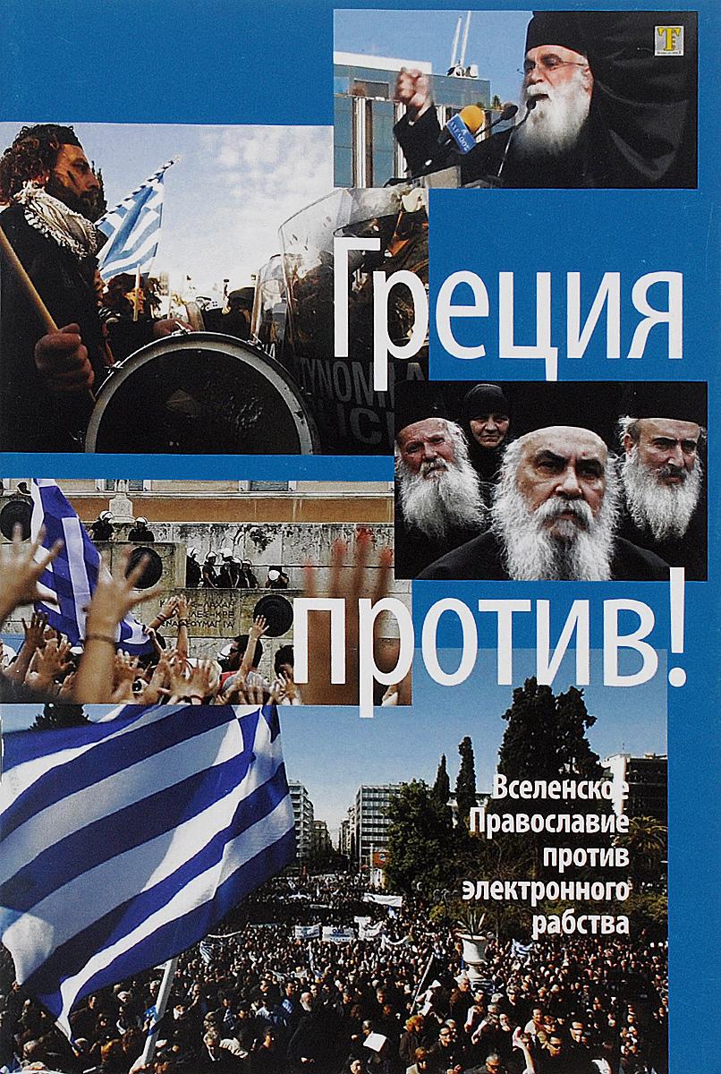 Скачать Греция против! Вселенское православие против электронного рабства быстро