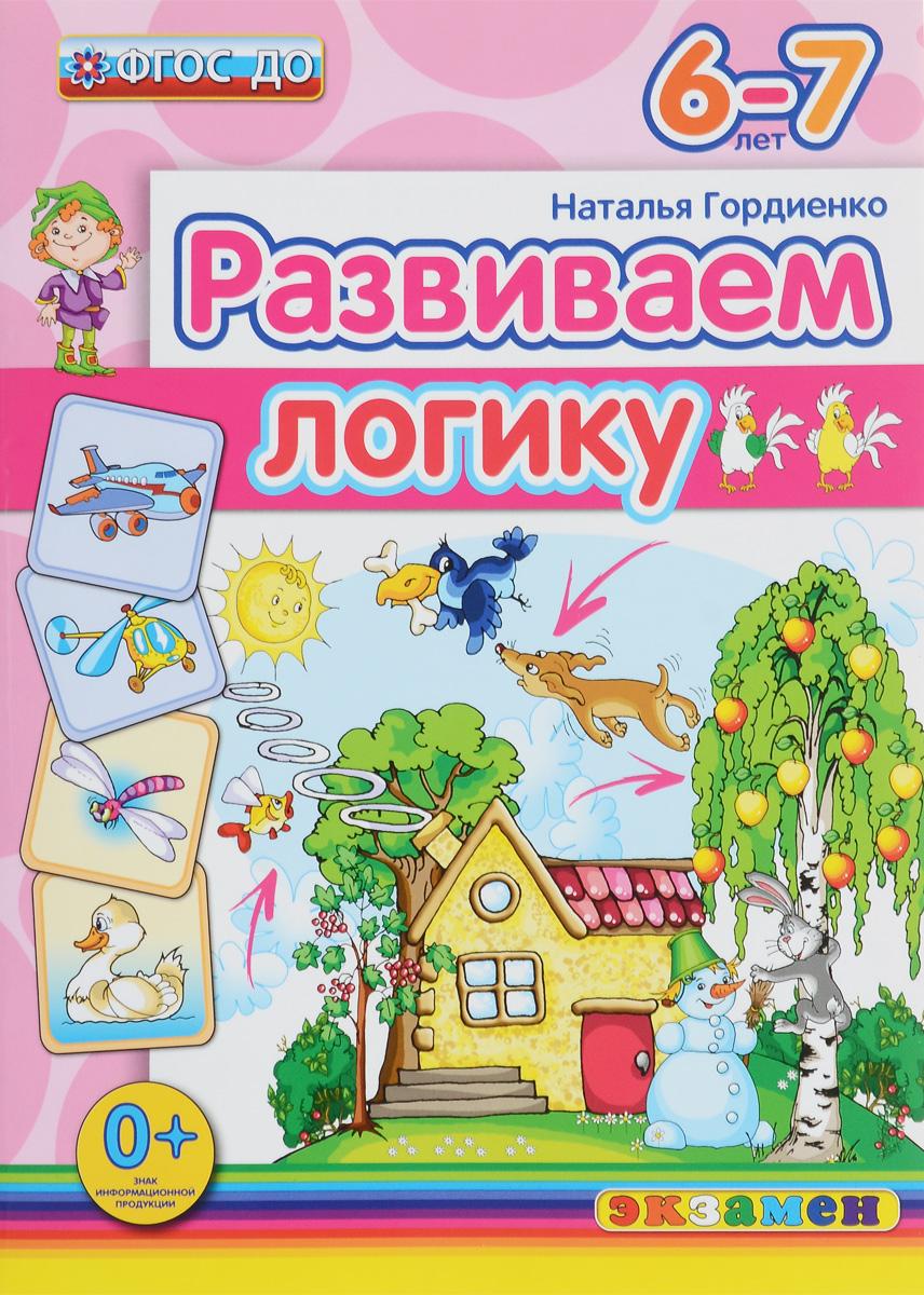 Д. РАЗВИВАЕМ ЛОГИКУ. 6-7 лет. ФГОС ДО