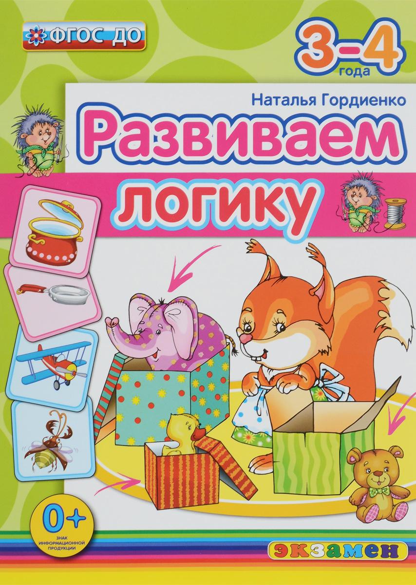 Д. РАЗВИВАЕМ ЛОГИКУ. 3-4 года. ФГОС ДО