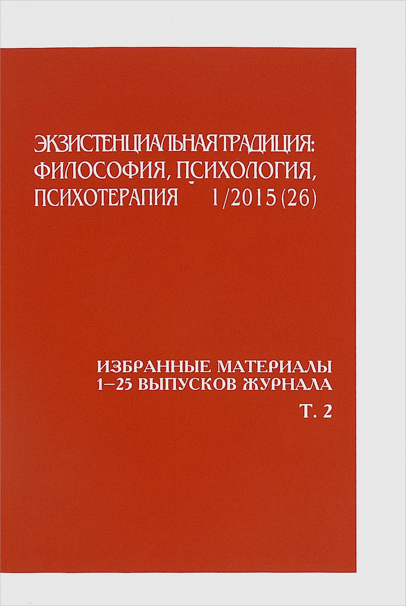 Экзистенциальная традиция, №26, 2015г. Избранные материалы 1-25 выпусков журнала. Т.2