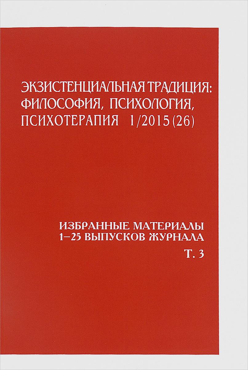 Экзистенциальная традиция, №26, 2015г. Избранные материалы 1-25 выпусков журнала. Т.3