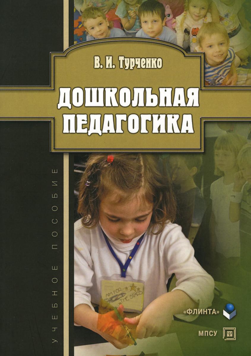 В. И. Турченко Дошкольная педагогика книгу козлова с а дошкольная педагогика