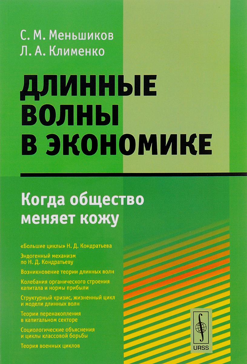 Длинные волны в экономике: Когда общество меняет кожу / Изд.стереотип.