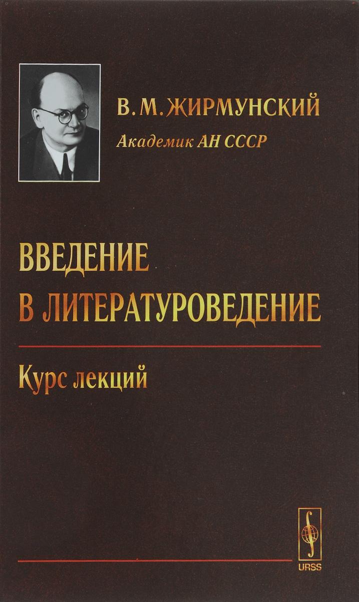 Введение в литературоведение: Курс лекций / Изд.4