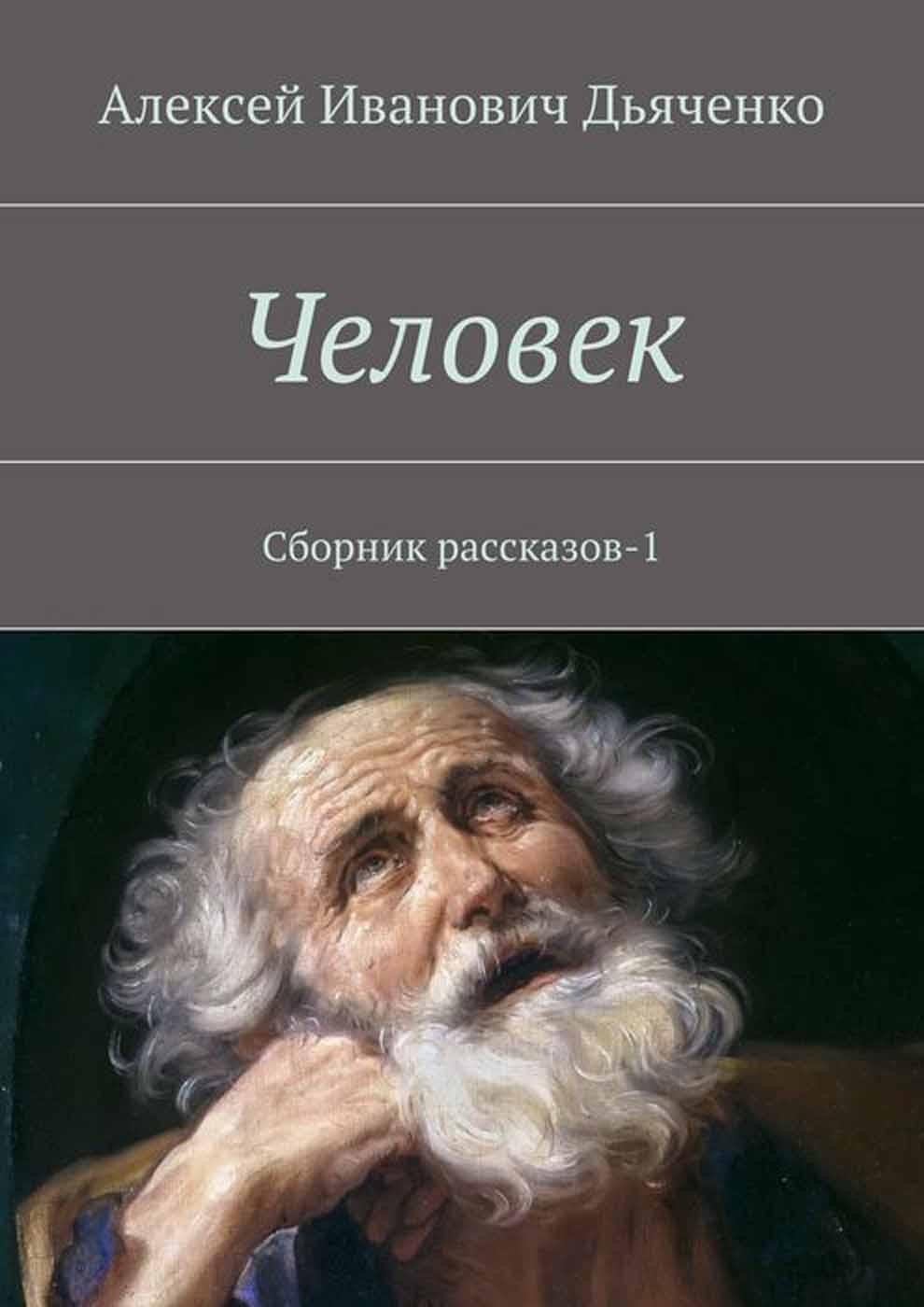 Человек. Сборник рассказов-1 н а брунов человек главный в мире соработник бога