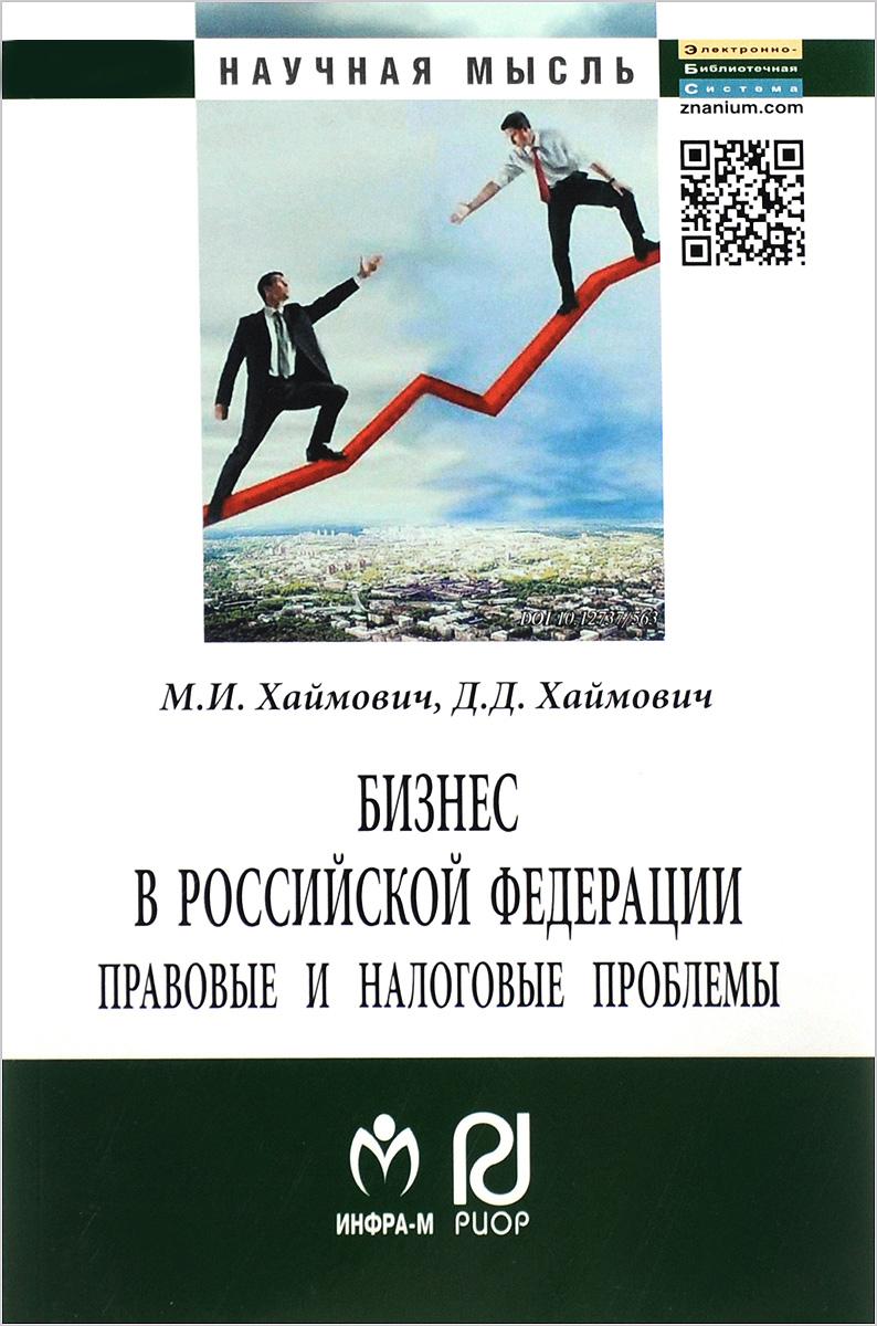Бизнес в Российской Федерации. Правовые и налоговые проблемы