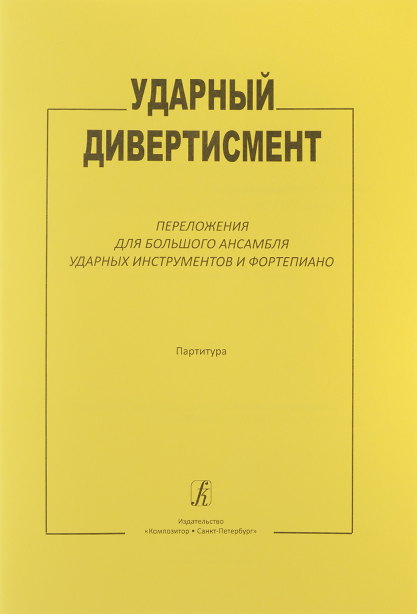 таким образом в книге Прошин А. Ред.-сост.