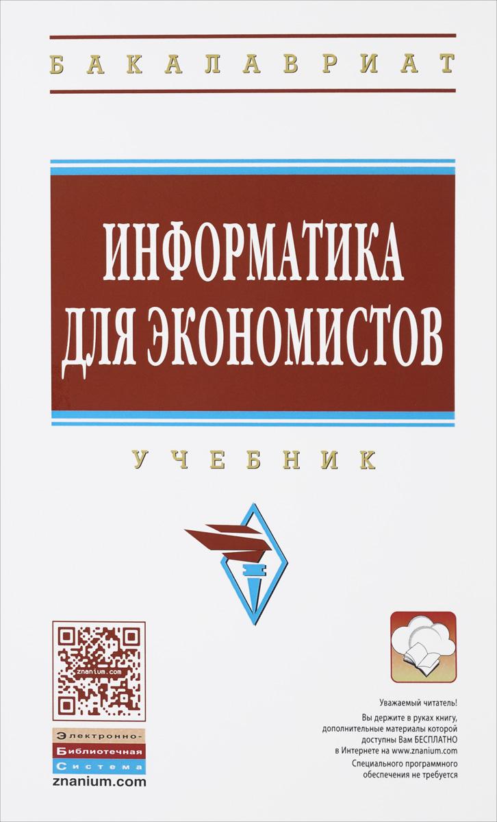 Информатика для экономистов: Уч. / В.М.Матюшок - 2изд.-М.:НИЦ ИНФРА-М,2016-460с.(ВО:Бакалавр.)(п)