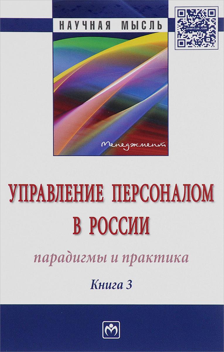 Управление персоналом в России: парадиг. и практ. Кн.3: Моногр. /А.Я.Кибанов -М.: НИЦ ИНФРА-М, 2016. КибановА.Я.