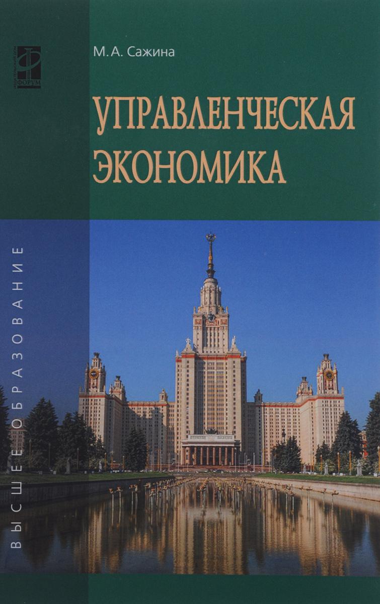 Управленческая экономика: Уч. / М.А.Сажина - М.:ИД ФОРУМ,НИЦ ИНФРА-М,2016 - 208с.(ВО)(п)