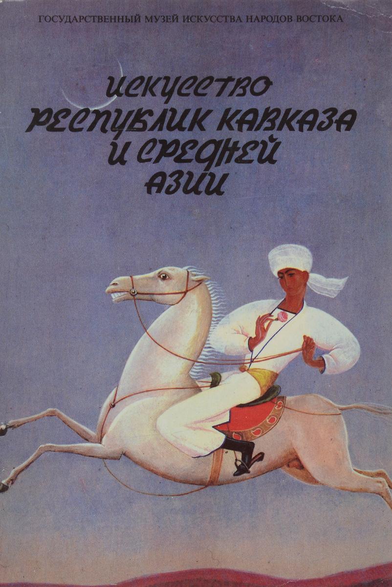 Скачать Искусство республик Кавказа и Средней Азии быстро