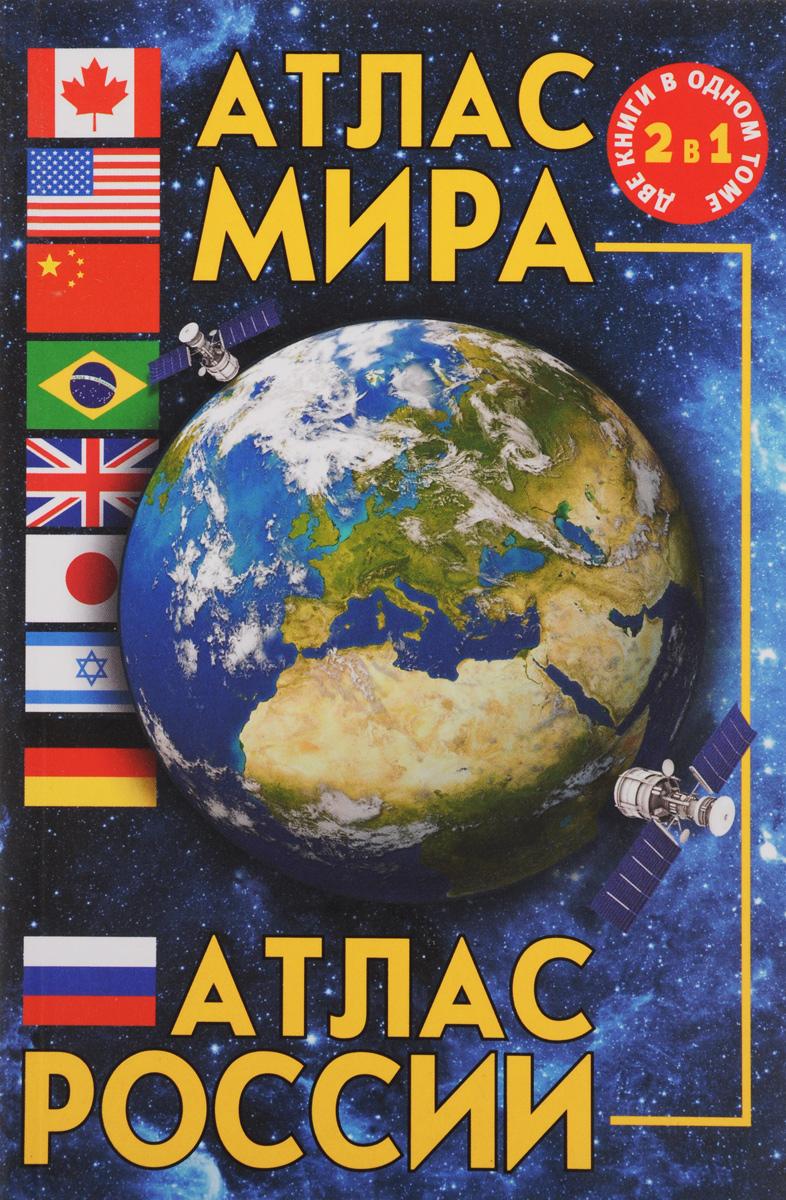 Атлас мира. Атлас России развивается запасливо накапливая