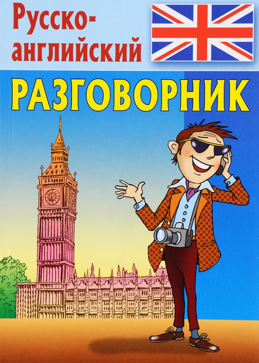 Скачать Разговорник. Русско-английский разговорник быстро