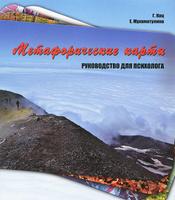 Г. Кац, Е. Мухаматулина. Метафорические карты
