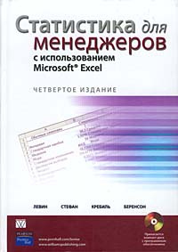 "Книга ""Статистика для менеджеров с использованием Microsoft Excel (+ CD-ROM)"" Дэвид М. Левин, Дэвид Стефан, Тимоти С. Кребиль, Марк Л. Беренсон - купить книгу Statistics for Managers Using Microsoft Excel and Student CD Package"