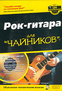 "Книга ""Рок-гитара для ""чайников"" (+ CD)"" Джон Чаппел - купить книгу Rock Guitar for Dummies ISBN 978-5-8459-0767-7 с доставкой по почте."