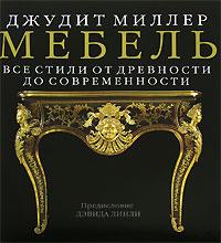 """Книга """"Мебель. Все стили от древности до современности"""" Джудит Миллер - купить книгу Furniture ISBN 978-5-17-039721-1 с доставкой по почте в интернет-магазине Ozon.ru"""