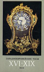 """Книга """"Западноевропейские часы XVI - XIX веков"""" - купить книгу ISBN с доставкой по почте в интернет-магазине Ozon.ru"""