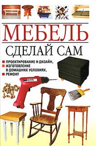 """Книга """"Мебель. Сделай сам. Проектирование и дизайн, изготовление в домашних условиях, ремонт"""" - купить книгу ISBN 978-985-16-6202-5 с доставкой по почте в интернет-магазине Ozon.ru"""