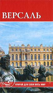 """Книга """"Версаль"""" - купить книгу  с доставкой по почте в интернет-магазине OZON.ru"""