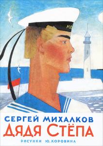 """""""Дядя Степа"""" Сергей Михалков"""