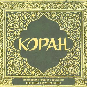Коран (аудиокнига MP3 на 2 CD) - купить аудиокнигу