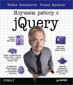 """Книга """"Изучаем работу с jQuery"""" Р. Бенедетти, Р. Крэнли"""