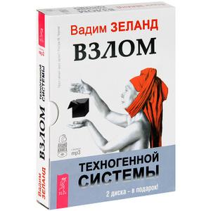 """Книга """"Взлом техногенной системы (аудиокнига 2 MP3 + 2 MP3)"""" Вадим Зеланд. Купить в интернет-магазине"""
