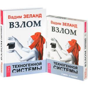 """Книга """"Взлом техногенной системы (+ аудиокнига на 4 CD)"""" Вадим Зеланд. Купить бумажную и аудиокнигу в комплекте"""