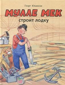 """""""Мулле Мек строит лодку"""" Георг Юхансон"""