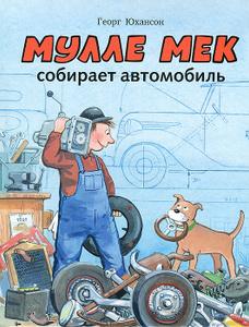 """Мулле Мек собирает автомобиль"" Георг Юхансон"
