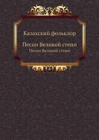 """Книга """"Казахский фольклор"""" Фольклор - купить книгу с доставкой по почте в интернет-магазине OZON.ru"""