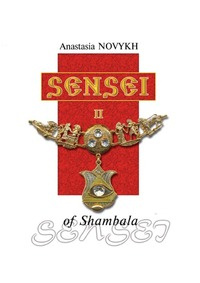 "Купить книгу ""Sensei of Shambala. Book 2"" на Озоне"