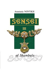 "Купить книгу ""Sensei of Shambala. Book 3"" на Озоне"