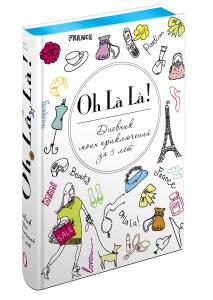 "Книга ""Oh La La! Дневник моих приключений за 5 лет"""