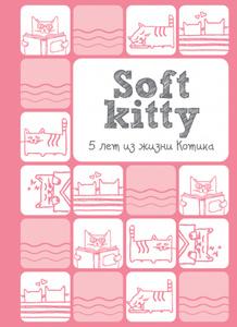 """Книга """"Soft Kitty. 5 лет из жизни котика"""""""