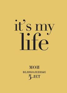 "Книга ""It's My Life. Мои великолепные 5 лет"""