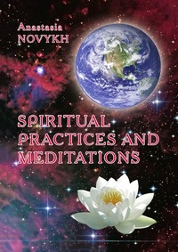 "Купить брошюру ""Spiritual practices and meditations"" на Озоне"