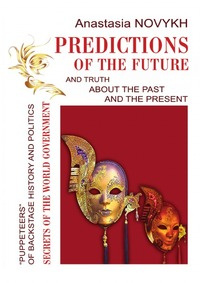 "Купить брошюру ""Predictions of the future and truth about the past and the present"" на Озоне"